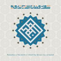 calligraphie ramadan kareem étoile vecteur