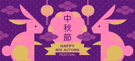 bannière de festival joyeux mi-automne avec des lapins roses vecteur
