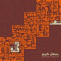 calligraphie arabe orange pour le ramadan vecteur