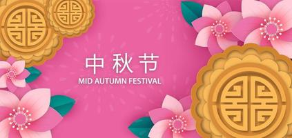 bannière du festival mi automne avec des fleurs et des gâteaux de lune