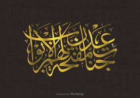 Vecteur calligraphique Bismillah gratuit