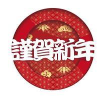année du bœuf rond relief 3d avec kanji vecteur