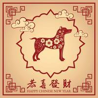 Nouvel an chinois gratuit de l'illustration de chien