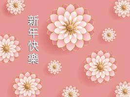 illustration de fleurs roses avec calligraphie chinoise