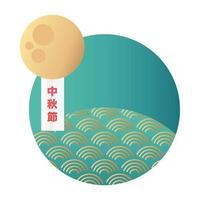 lune de festival de mi automne avec étiquette chinoise suspendue vecteur