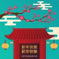 carte de voeux de nouvel an chinois avec fleur de cerisier vecteur