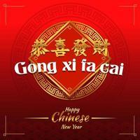 ornement oriental en or nouvel an chinois vecteur