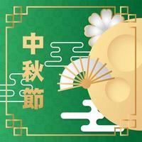 affiche du festival de la mi-automne avec lune et ventilateur vecteur