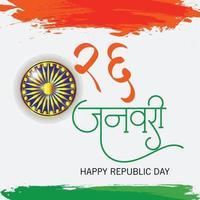 illustration vectorielle d & # 39; un fond pour le 26 janvier gantantra diwas joyeux jour de la république calligraphie en hindi. vecteur