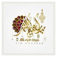 eid mubarak carte de voeux conception de vecteur de motif floral islamique avec calligraphie arabe or brillant