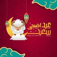 carte de voeux de calligraphie arabe eid adha mubarak vecteur