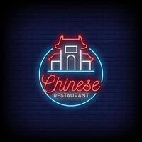 vecteur de texte de style restaurant chinois enseignes au néon