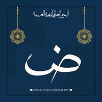 logo de la journée internationale de la langue dans la conception de la calligraphie arabe. voeux de jour de langue arabe en langue arabe. 18 décembre jour de la langue arabe dans le monde vecteur