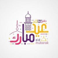 eid mubarak avec illustration vectorielle de calligraphie islamique vecteur