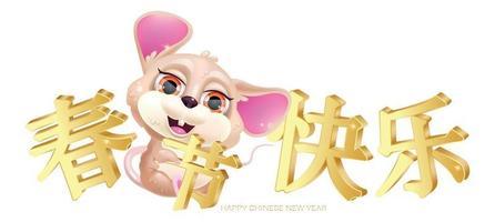 personnage kawaii de vecteur de dessin animé de souris mignonne