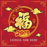 Joyeux nouvel an chinois 2019 fond de bannière. illustration vectorielle