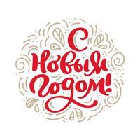 Joyeux nouvel an calligraphie vintage rouge Noël lettrage texte vectoriel sur russe. Expression isolée pour la page de liste de conception modèle d'art, style de brochure maquette, couverture d'idée bannière, carte de voeux, affiche