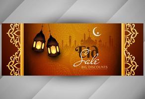 Conception de bannière abstraite Eid Mubarak vecteur