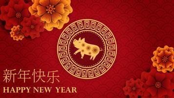 Joyeux nouvel an chinois de 2019 de cochon sur fond de toile de fond rouge