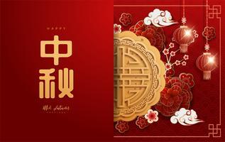 Festival de la mi-automne chinois Design avec un espace pour le texte vecteur
