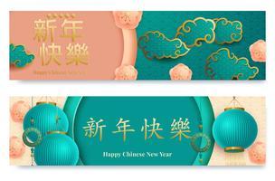 Bannière horizontale année lunaire avec des lanternes et des sakuras