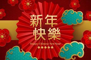 Décoration du Nouvel An chinois et fleurs en papier superposé d'or