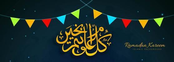 Beau modèle de kareem de drapeau coloré Ramadan vecteur