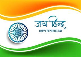 Haut et bas de la vague créative du drapeau indien élégant vecteur
