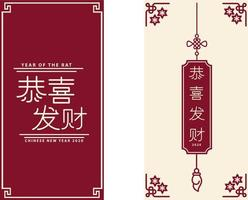Carte de voeux nouvel an chinois 2020 vecteur
