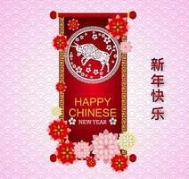 bonne année chinoise 2021 vecteur