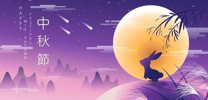 bannière de festival de mi automne avec la silhouette de lapin en face de la lune vecteur