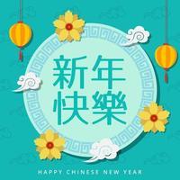 carte de nouvel an chinois bleu et or vecteur
