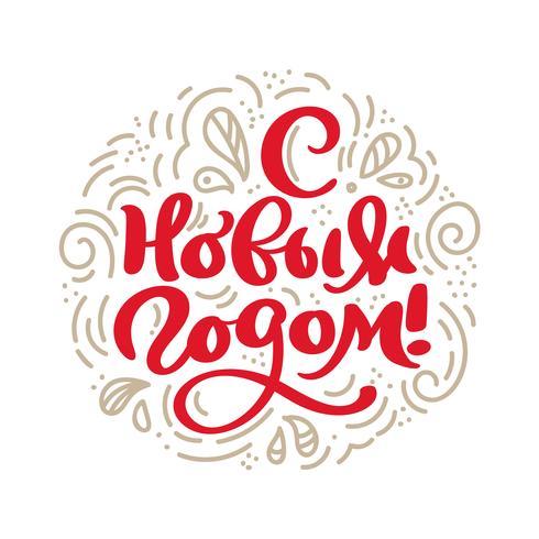 Texto vermelho do vetor da rotulação do Natal da caligrafia do vintage do ano novo feliz no russo. Frase isolada para página de lista de desenho de modelo de arte, estilo de brochura de maquete, capa de ideia de bandeira, cartão, pôster