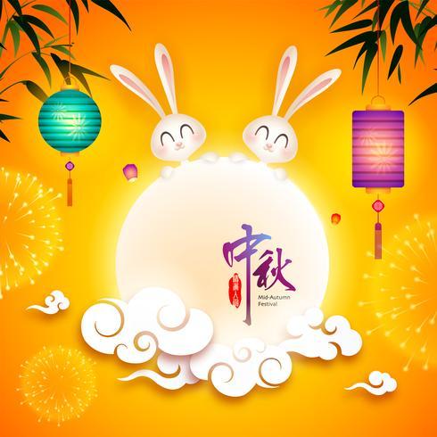 Festival de Outono. Festival chinês do mooncake. vetor