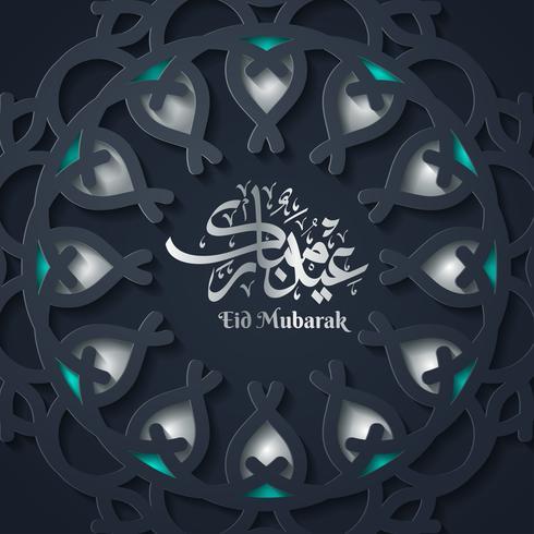 Modelo de cartão de saudação Eid Mubarak vetor