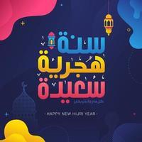 feliz ano novo hijri colorido design de forma fluida vetor