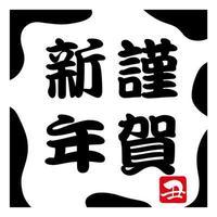 desenho quadrado de ano novo com kanjis vetor