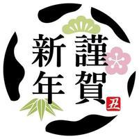 sinal de fim de ano com kanjis vetor