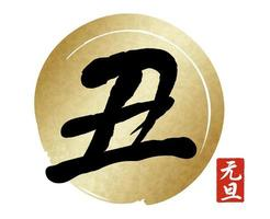 ano do design de caligrafia kanji do boi vetor