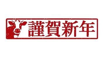 elemento carimbo do ano do boi com decoração japonesa vetor