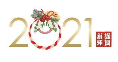 texto do ano 2021 com decoração japonesa de festão de palha vetor