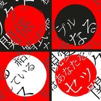 Vector de padrões de letras japonesas