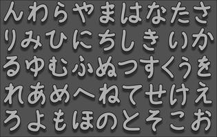 Símbolos do vetor japonês Hiragana