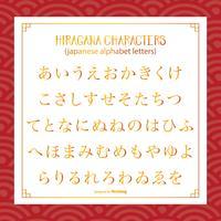 Hiragana Personagens / Letras Japonesas vetor