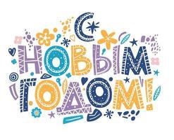 frase de letras em russo