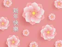 ilustração de flores rosa com caligrafia chinesa