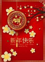 feliz ano novo chinês do porco banner asiático