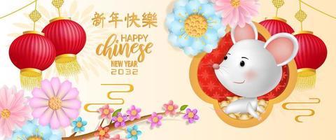 feliz ano novo 2032 saudações de ano novo chinês. ano da fortuna do rato. tradução chinesa é desejar um feliz ano novo chinês. vetor