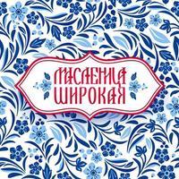 letras com celebração russa do entrudo. carnaval russo, ilustração vetorial. tradução de russo-shrovetide ou maslenitsa ampla.