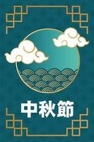 pôster do festival de meados do outono com letras chinesas e nuvens vetor
